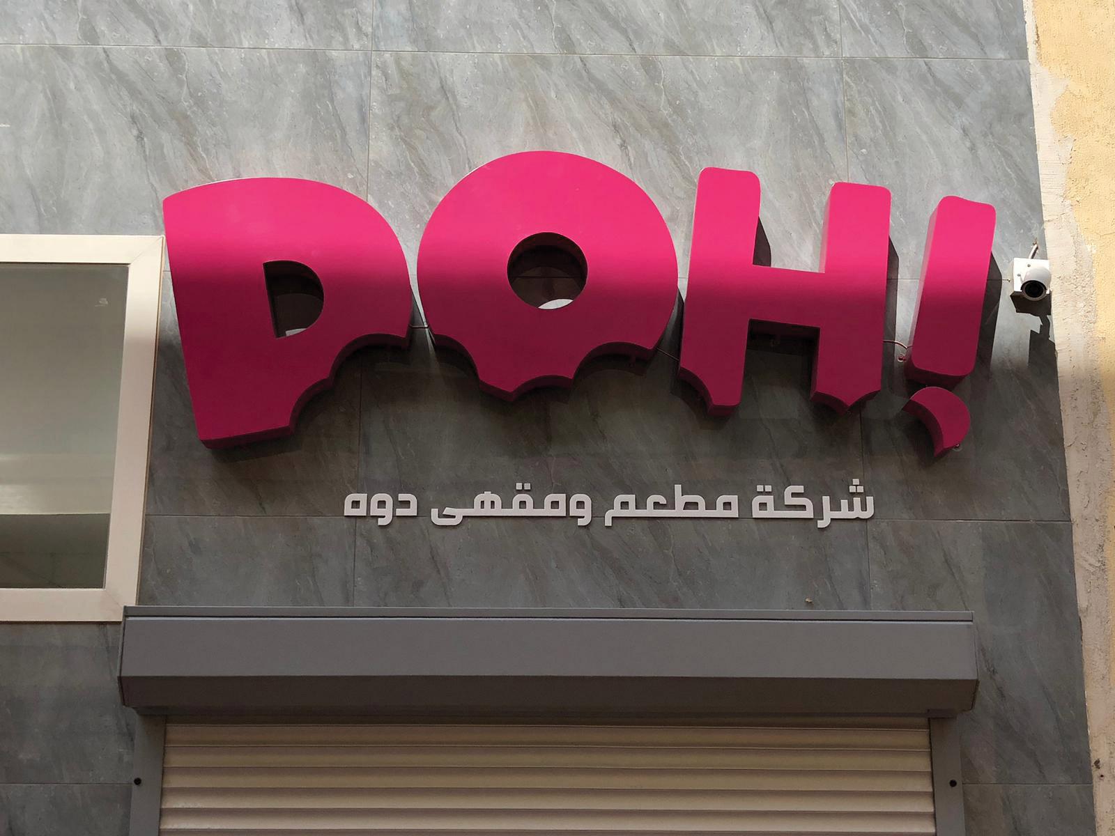 inkservice-ourwork-Dohi-1-kuwait