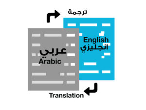 Arabic to English / English to Arabic
