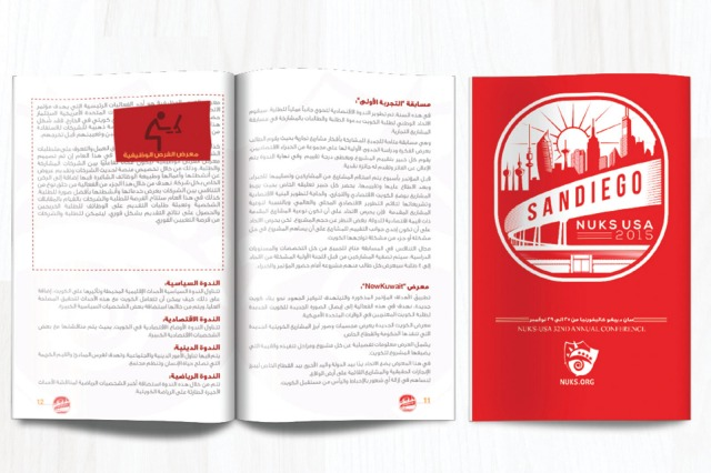 inkservice-ourwork-NUKS_kuwait