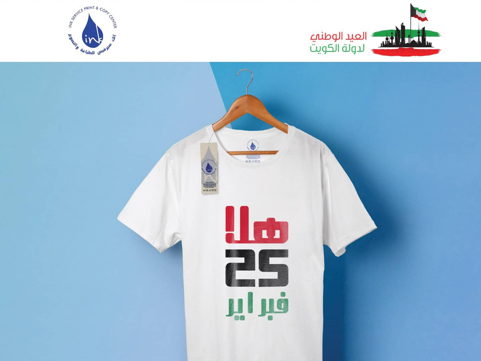 direct to garment t-shirt printing Kuwait inkservice