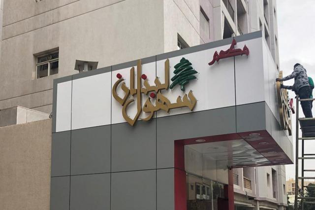store front signage Kuwait